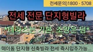 강북구 미아동 테라스가 있는 단지형 삼성빌리지/ 전세 …