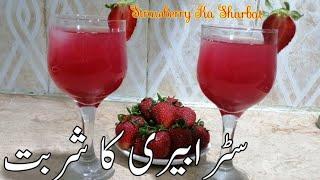 Strawberry Ka Sharbat. Ramadan recipe for Iftar. Iftar special. Ramadan special.