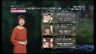 トキメキ☆成均館スキャンダル 第9話