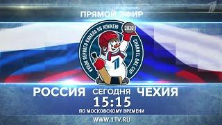Сборная России проведет важный матч в рамках Кубка Первого канала с командой Чехии
