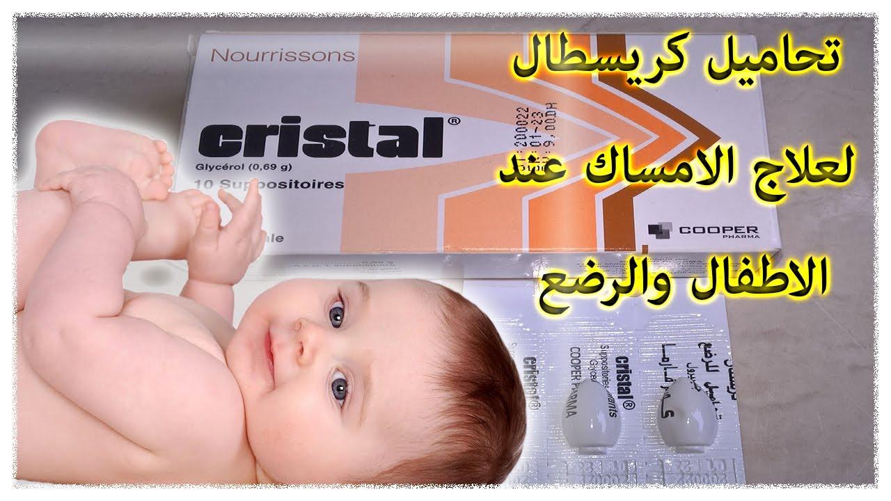 تحاميل كريسطال لعلاج الامساك عند الاطفال والرضع Youtube