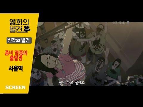 대한민국 좀비 신드롬의 출발점 - 신작의 발견 79회 서울역