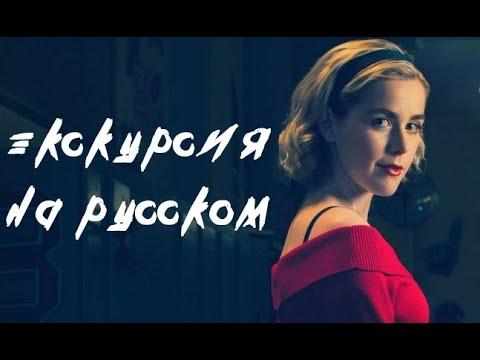Актёры Сабрины про секреты съёмочной площадки Русский язык Студия Трёх