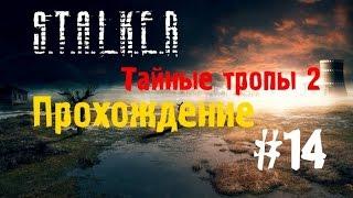 Сталкер Тайные Тропы 2 #14 [Лектор и Цезарь](, 2014-03-30T12:56:47.000Z)