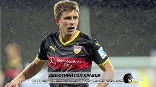 Кравец забил дебютный гол за Штутгарт