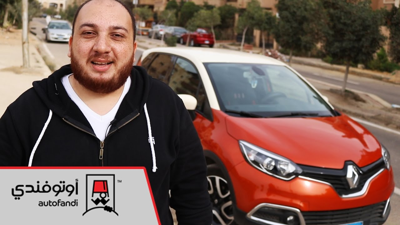 تجربة قيادة رينو كابتشر - Renault Captur Review