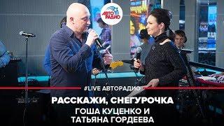 Гоша Куценко и Татьяна Гордеева – Расскажи, Снегурочка (#LIVE Авторадио)