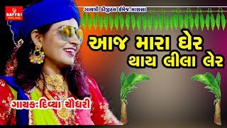 Aaj Mara Gher Thay Lila Laher , DIVYA CHAUDHRY , Hit Gujarati Songs