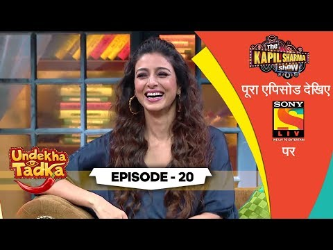 College Diaries With Tabu And Ajay | Undekha Tadka | Ep 20 | The Kapil Sharma Show Season 2 |SonyLIV