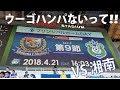 【無双ウーゴ】VS湘南 試合前チャント【サッカーじゃないみたい】