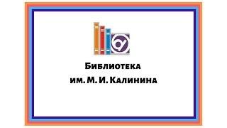 Детская библиотека им. М. И. Калинина