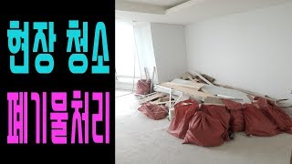 서초동 오피스텔 현장정…