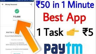 1 Task ₹5 | 10 Task ₹50 | Paytm cash Latest Earning App 2019 | earn paytm cash