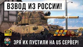 Взвод БАБАХ из России попал на сервер США и устроил лютую жесть! Зря они их пропустили в игру...