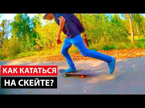 sk8 обучалка: как научиться кататься на скейте �� Скейтбординг первые шаги новичку