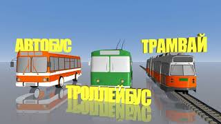 Автобус Троллейбус Трамвай - Развивающая детская песенка мультик про городской транспорт
