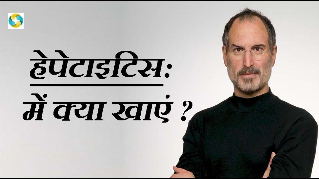 हेपेटाइटिस में क्या खाएं और क्या न खाए? || Hepatitis Food | Diet | Chart in  Hindi