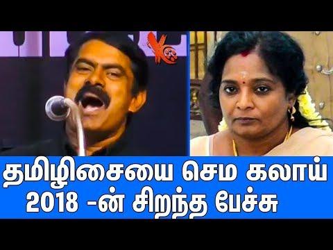 சீமானின் சிறந்த நகைச்சுவை பேச்சு : Naam Tamilar Seeman Best Speech Ever   Tamilisai Soundararajan