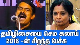 சீமானின் சிறந்த நகைச்சுவை பேச்சு : Naam Tamilar Seeman Best Speech Ever | Tamilisai Soundararajan