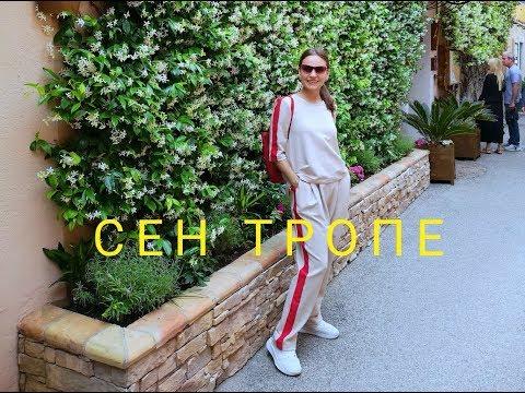 Прогулка по Сен Тропе , франзузские духи , дом Шанель , паром на Корсику обзор !