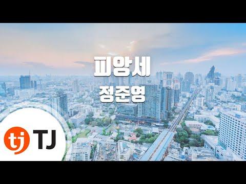 [TJ노래방] 피앙세 - 정준영(Jeong, Joon-Young) / TJ Karaoke