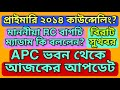 Primary 2014 counselling news Update today from APC BHAVAN | Primary 2nd list?| Primary 2017 result?