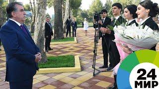 Рахмон провел урок мира в Душанбе - МИР 24