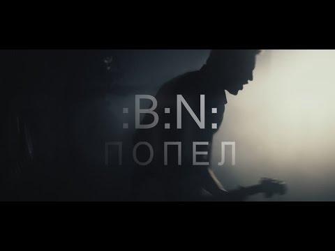 :B:N: - Попел (Official Video Clip)