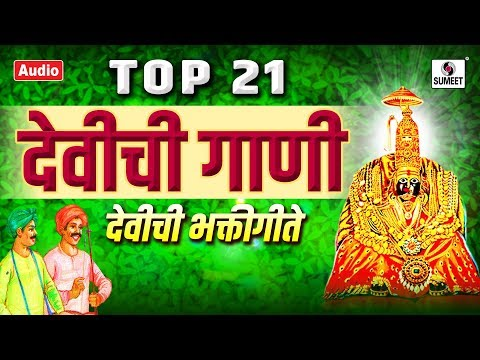 Top 21 Devichi Gani - Sumeet Music