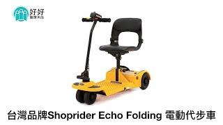 代步車 - Shoprider Echo Folding電動代步車