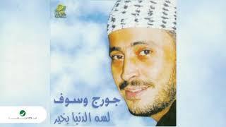 George Wassouf ... Yaly Gamalak | جورج وسوف ... ياللي جمالك