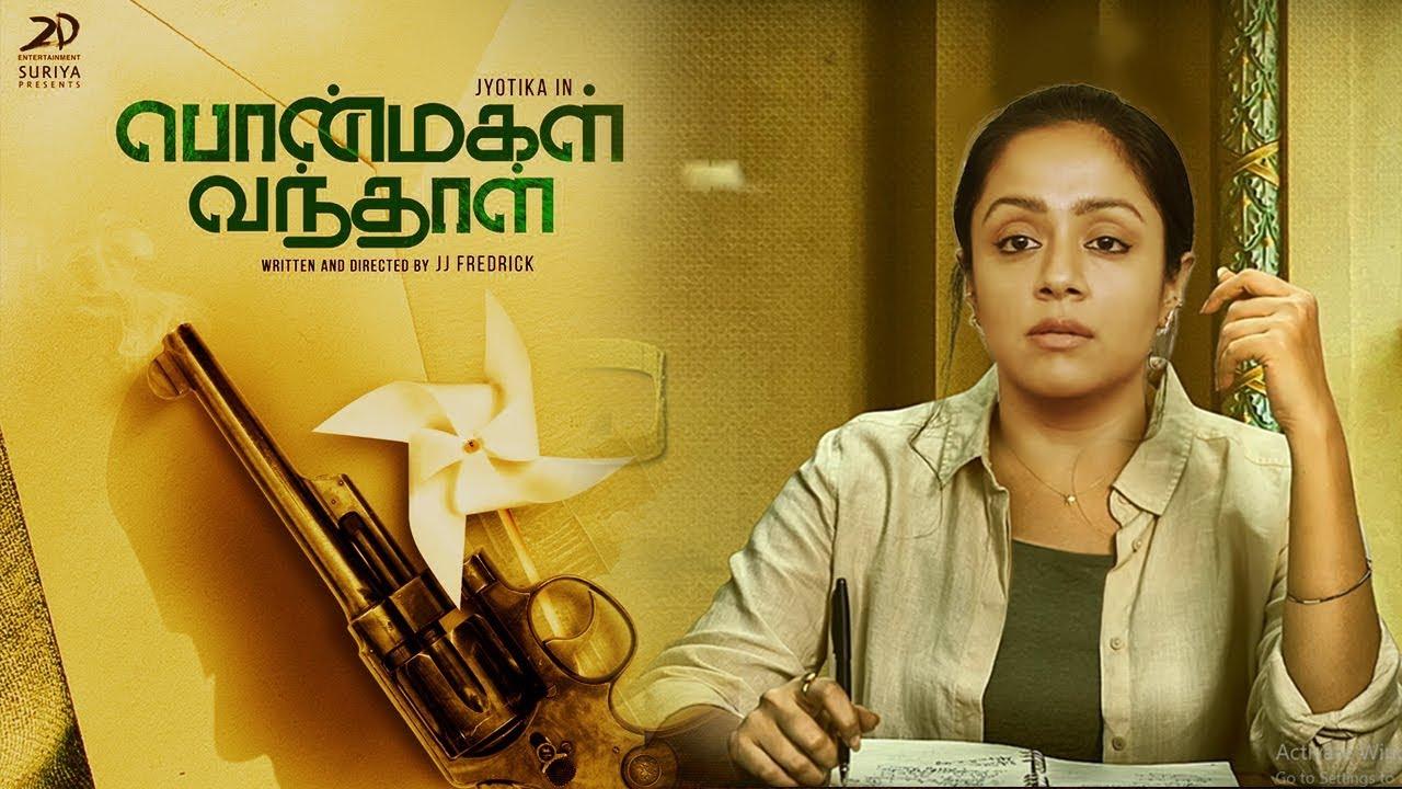 PonMagal Vandhal – Official First look Teaser | Jyothika – Suriya ...