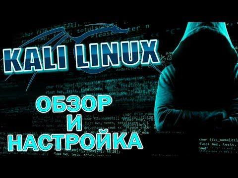Kali Linux. Обзор и настройка