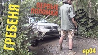 Карпаты - экспедиция на внедорожниках - Гребеня. ep04(Я продолжаю серию видео с нашей поездки в Карпаты, которую можно просмотреть полностью тут - http://veddro.com/tag/veddro..., 2015-10-23T15:30:00.000Z)