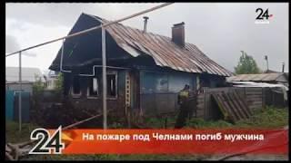 На пожаре под Челнами погиб мужчина