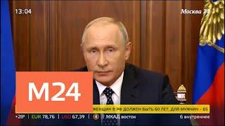 Смотреть видео Путин обозначил свою позицию по вопросу изменений в пенсионное законодательство - Москва 24 онлайн