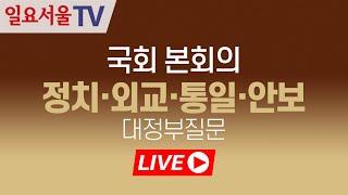 [LIVE] 0419 국회 본회의 - 정치·외교·통일·…