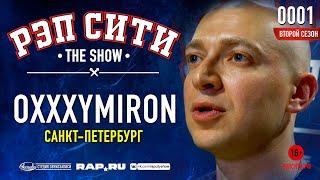 РЭП СИТИ   THE SHOW   СЕЗОН II - OXXXYMIRON (0001)