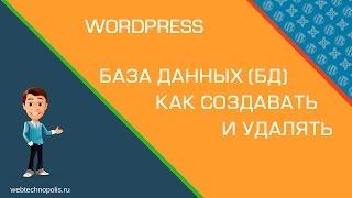 Как создать базу данных для сайта на Wordpress? Как создать базу данных? Пошагово