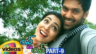 Love To Love Telugu Full Movie | Arya | Shriya Saran | Tamil Chikku Bukku | Part 9 | Mango Videos