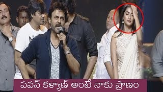 Venky Mama Super Words about Pawan Kalyan | Valmiki Movie Pre Release Event | News Buzz