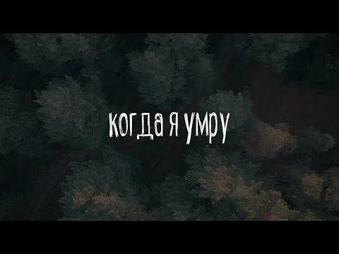 Ада - Когда я умру (Когда ты умрёшь)