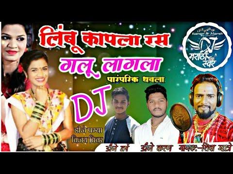 लिंबू कापला | Limbu Kapla Ras Galu Lagla New Dhavla Dj Mix | Shiva Mhatre | Dj Karan Dj Harsh Uran
