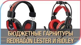 Скачать Redragon Lester и Ridley бюджетные игровые гарнитуры