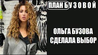Ольга Бузова и Давид Манукян больше не скрывают чувства. План Б 11 серия.