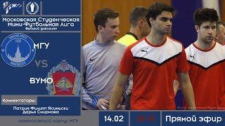 Футзал. МСМФЛ 2018-2019. Высший дивизион. МГУ - ВУМО