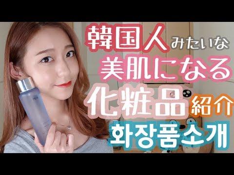 【한국어/日本語字幕】韓国人みたいな肌になる化粧品紹介! 추천하는 한국화장품!