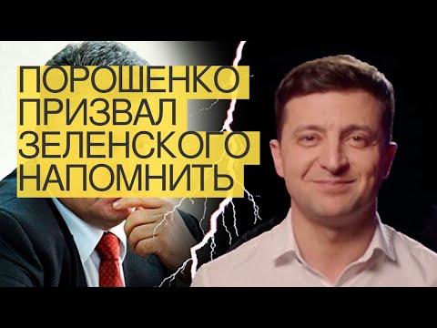Порошенко призвал Зеленского напомнить Европе об«угрозе» РФ