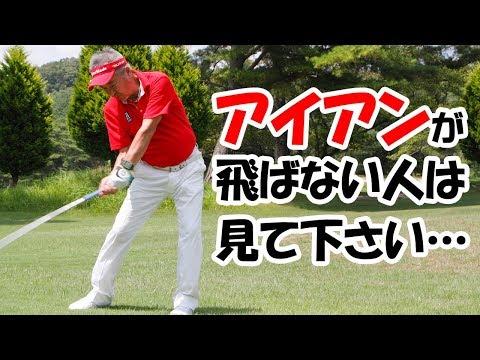 【ゴルフ】ハンドファーストに自信がない方へ【ゴルフライブ】