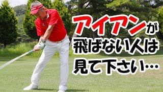 【ゴルフ】ハンドファーストに自信がない方へ【ゴルフライブ】 thumbnail